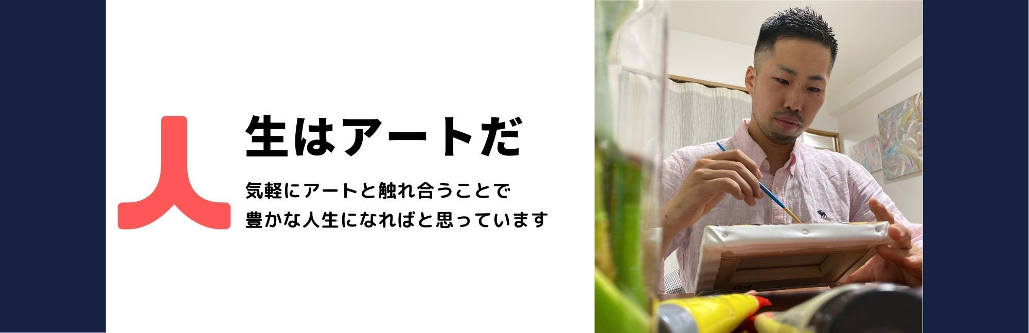 【アート&個性心理學】榊原慎也